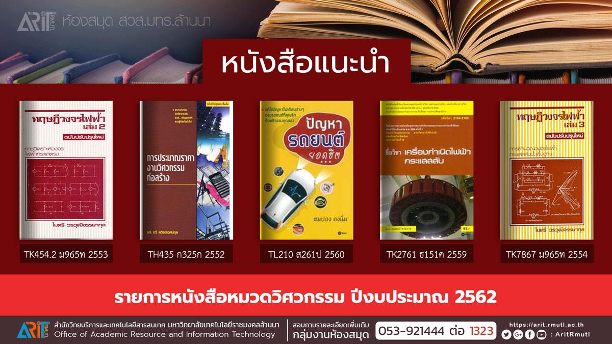 แนะนำหนังสือใหม่ : หนังสือหมวดวิศวกรรม