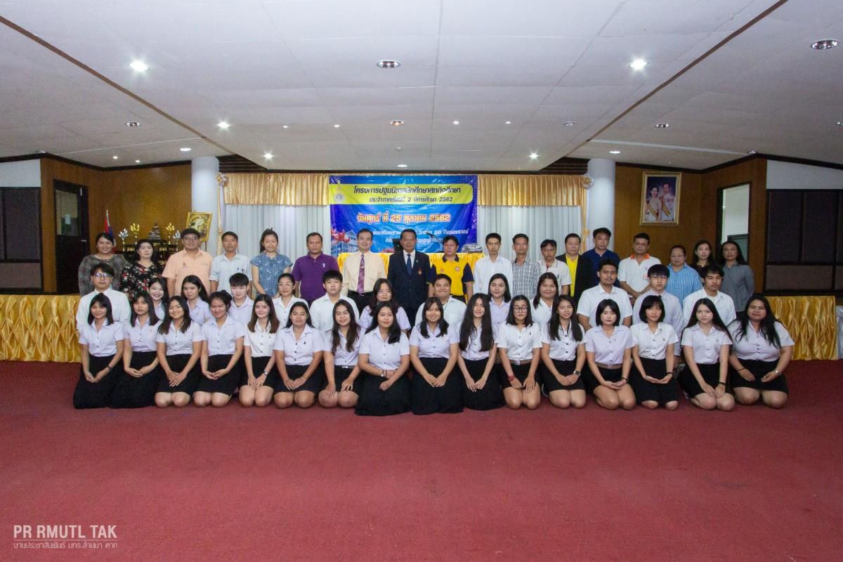 การปฐมนิเทศนักศึกษาสหกิจศึกษา ภาคเรียนที่ 2/2562