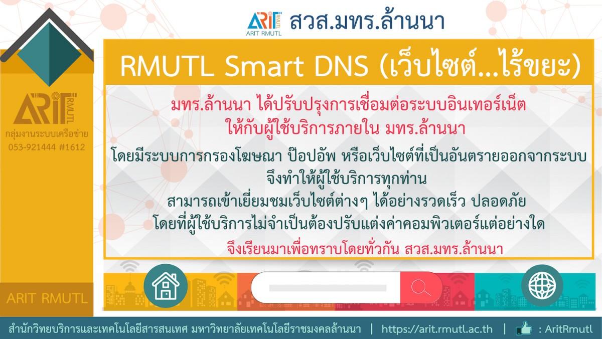 RMUTL Smart DNS (เว็บไซต์ไร้ขยะ)