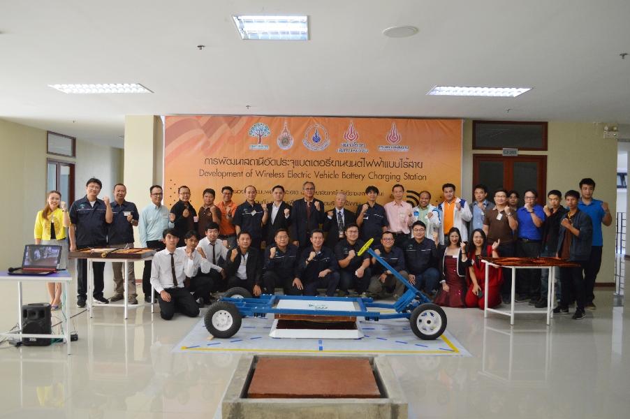 กลุ่มวิจัยระบบพลังงานสะอาด มทร.ล้านนา จัดการเสวนาเรื่องการพัฒนาสถานีอัดประจุแบตเตอรี่ยานยนต์แบบไร้สายสำหรับประเทศไทย