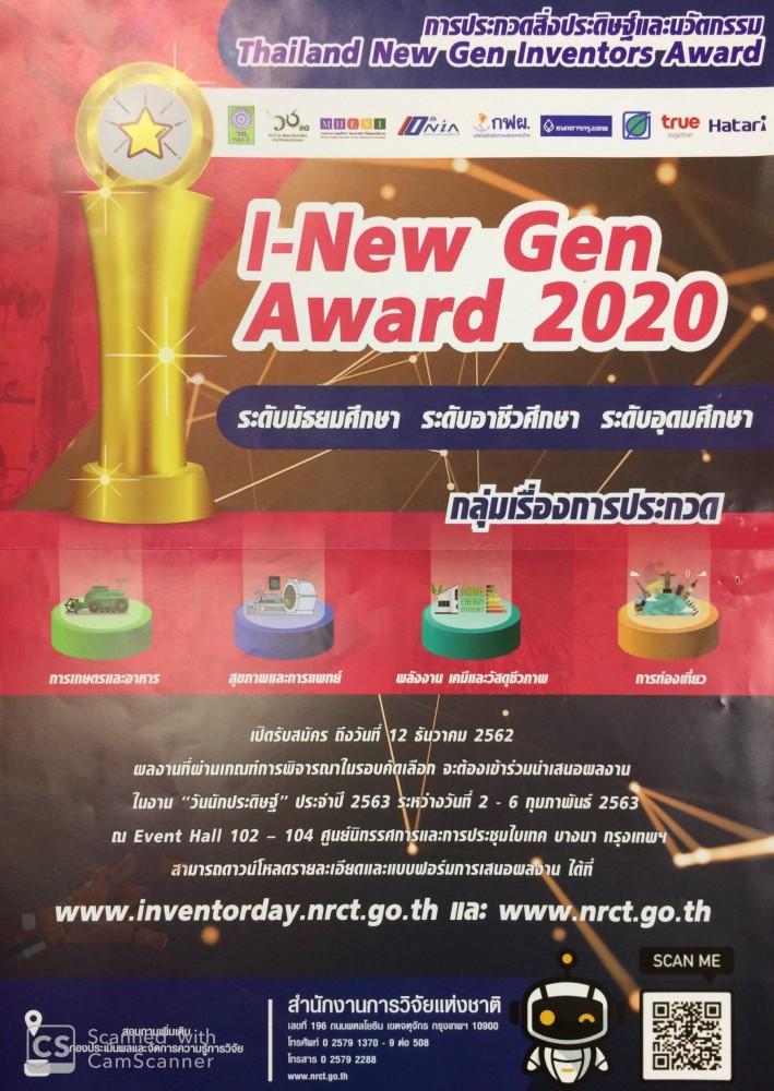 """ขอเชิญเสนอผลงานสิ่งประดิษฐ์เข้าร่วมประกวด โครงการ  """"Thailand New Gen Inventors Award 2020"""" (I-New Gen Award 2020)"""