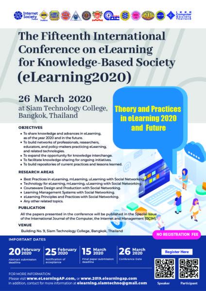 เชิญชวนส่งบทความการประชุมนานาชาติ ครั้งที่ 15 The Fifteenth International Conference on eLearning for Knowledge-Based Society (eLearning2020)