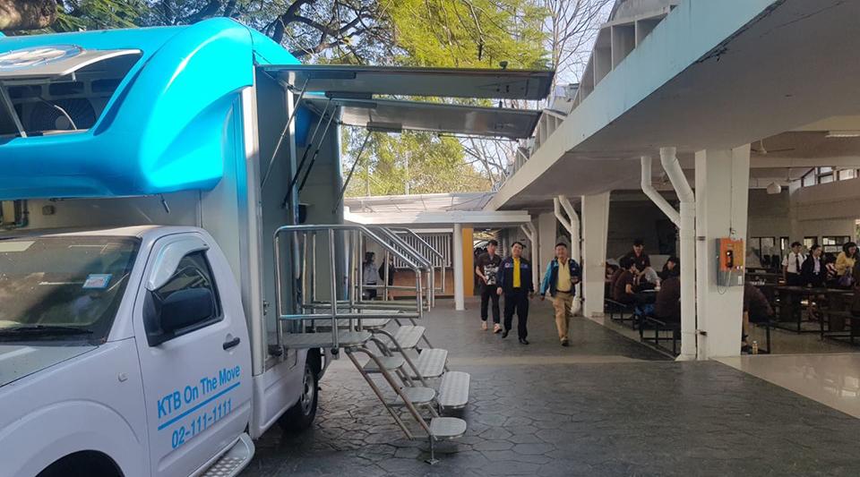 ธ.กรุงไทย จัดรถบริการ KTB on the move ให้บริการรับชำระค่าบำรุงการศึกษา ณ โรงอาหาร มทร.ล้านนา เชียงใหม่