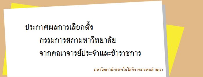 ประกาศผลการเลือกตั้งกรรมการสภามหาวิทยาลัยจากคณาจารย์ประจำและข้าราชการ
