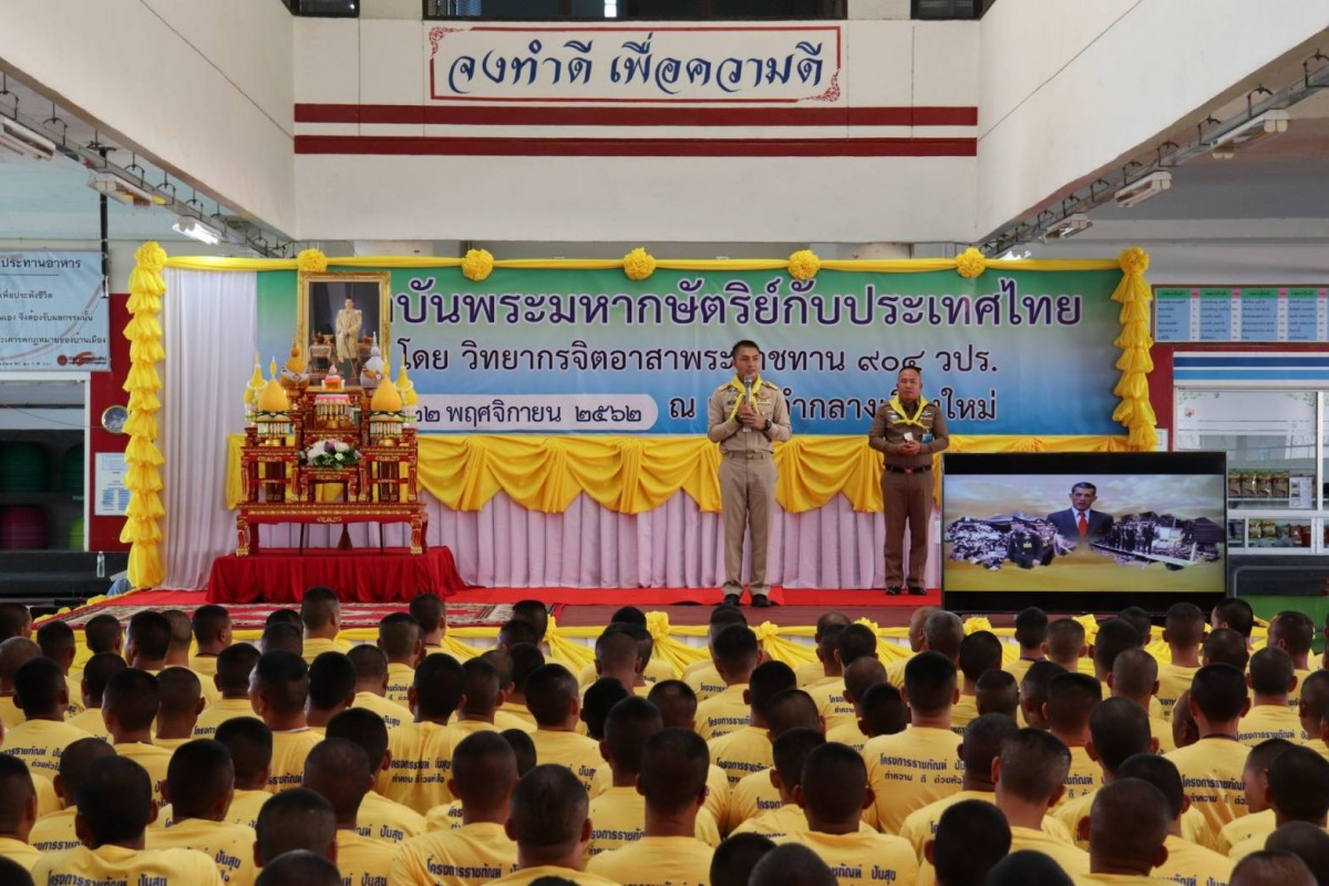 The Director of the National Broadcasting and Telecommunications Commission joined the Volunteer Speaker Team 904 (Rama X). Chiang Mai Central Prison Officer And inmates (male) at Chiang Mai Central Prison