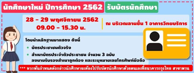 ให้นักศึกษาใหม่ ปีการศึกษา 2562 รับบัตรนักศึกษา