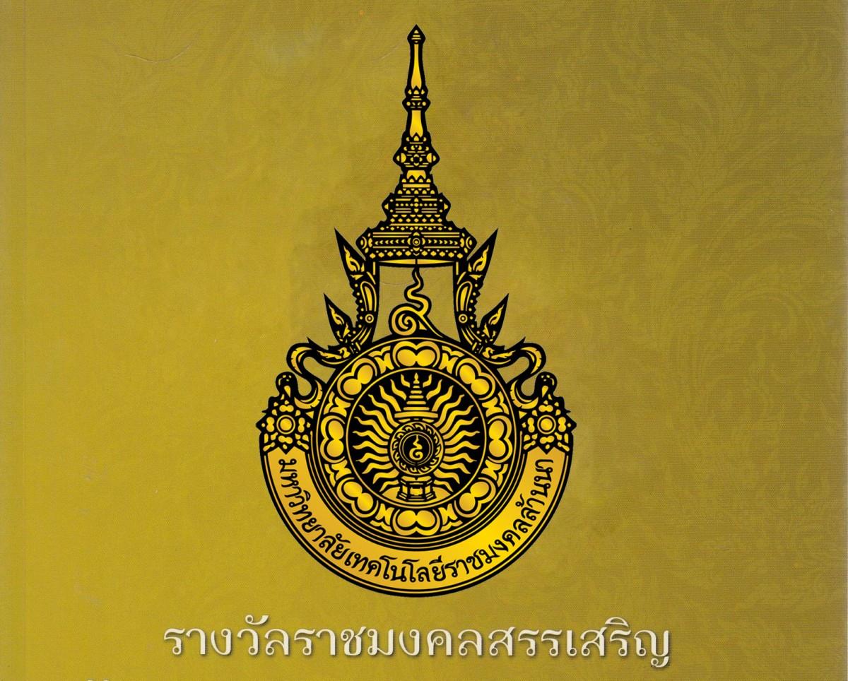 การคัดเลือกตัวแทนบุคลากรเข้ารับพิจารณารางวัลราชมงคลสรรเสริญ ประจำปีการศึกษา 2562