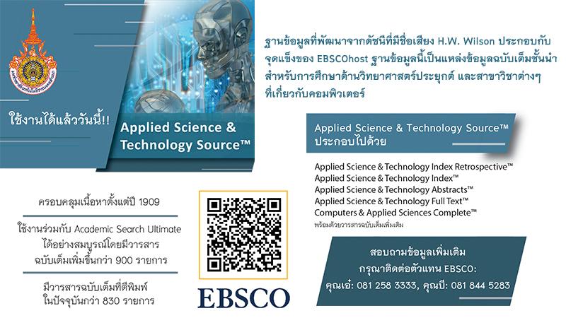 ขอเชิญ ทดลองใช้ฐานข้อมูล Applied Science & Technology Source