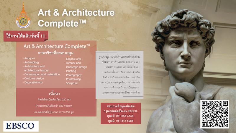 ขอเชิญ ทดลองใช้ฐานข้อมูล Art & Architecture Source
