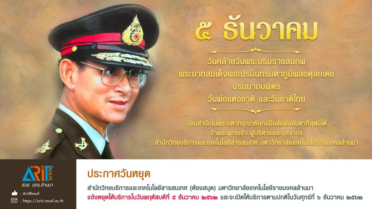 สวส.มทร.ล้านนา ประกาศวันหยุด : ๕ ธันวาคม วันพ่อแห่งชาติ และวันชาติไทย