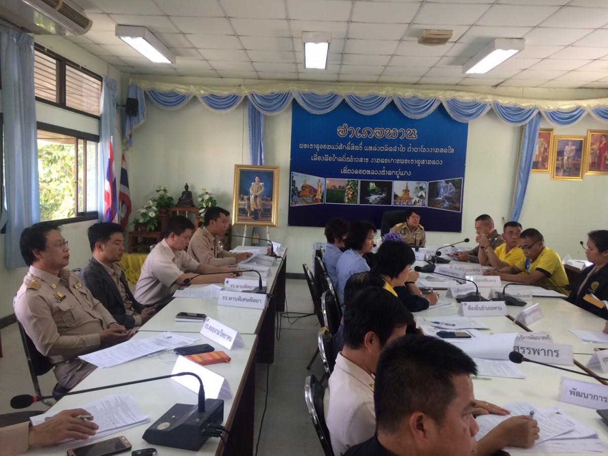 มทร.ล้านนา เชียงราย เข้าร่วมการประชุมหัวหน้าส่วนราชการประจำอำเภอพาน ครั้งที่ 12/2562 ประจำเดือนธันวาคม 2562