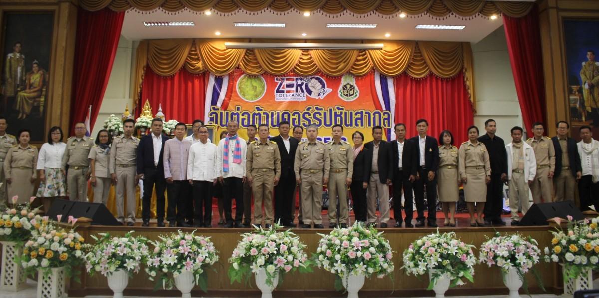 มทร.ล้านนา น่าน ร่วมกิจกรรมวันต่อต้านทุจริตคอร์รัปชันสากล(ประเทศไทย)ประจำปี2562