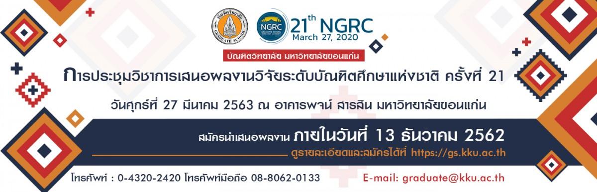 ประชาสัมพันธ์การประชุมวิชาการเสนอผลงานวิจัยระดับบัณฑิตศึกษาแห่งชาติ ครั้งที่ 21
