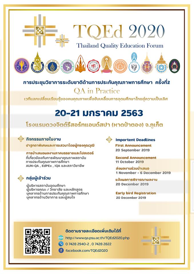 ประชาสัมพันธ์การลงทะเบียนส่งผลงานและเข้าร่วมการประชุมวิชาการระดับชาติด้านการประกันคุณภาพการศึกษา ครั้งที่ 2