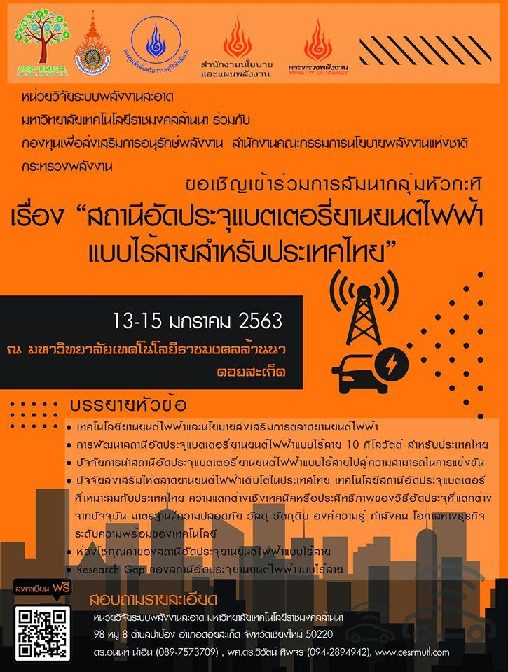 """ขอเชิญ! เข้าร่วมการสัมมนานำเสนอในกลุ่มหัวกะทิ เรื่อง """"การพัฒนาสถานีอัดประจุแบตเตอรี่ยานยนต์ไฟฟ้าแบบไร้สายสำหรับประเทศไทย"""""""