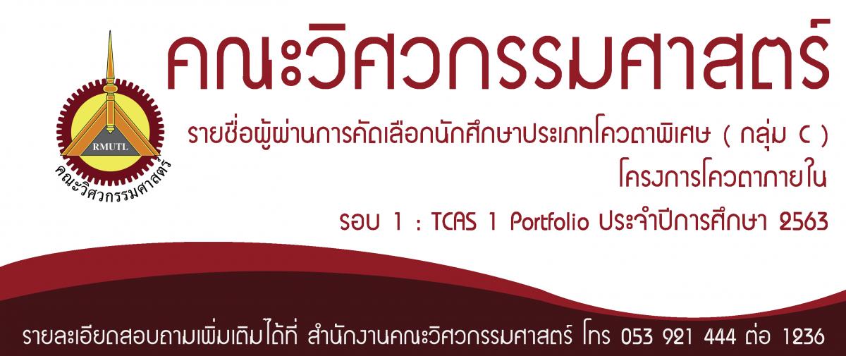 ประกาศรายชื่อผู้ผ่านการคัดเลือกนักศึกษาประเภทโควตาพิเศษ (กลุ่ม C) โครงการโควตาภายใน รอบ 1:TCAS 1 Portfolio ประจำปีการศึกษา 2563