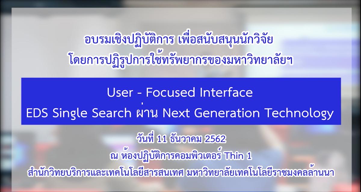 วิดีโอ : การอบรมเชิงปฏิบัติการฯ User - Focused Interface : EDS Single Search