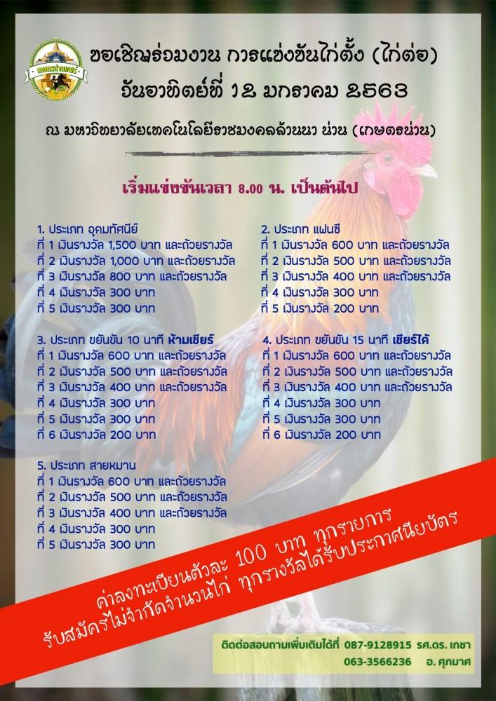 มทร.ล้านนา น่าน ขอเชิญผู้สนใจเข้าร่วมประกวดไก่ตั้ง ไก่ต่อ ในวันอาทิตย์ที่ 12 มกราคม 2563