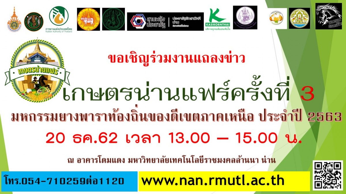 RMUTL organizes a press conference On 20 December, 2019