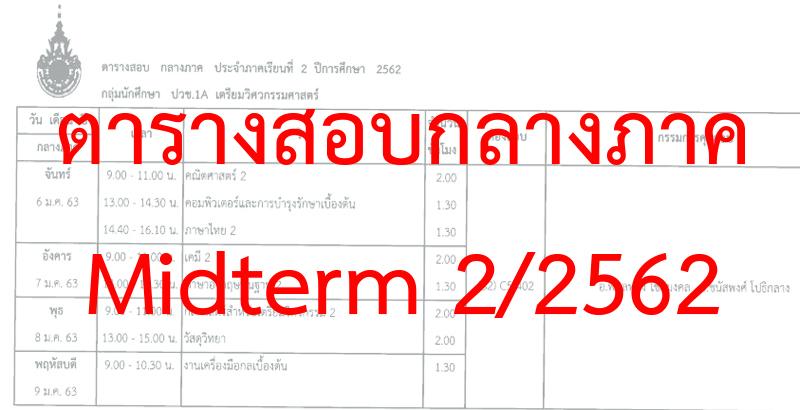 ตารางสอบกลางภาคเรียน [MIDTERM]ประจำภาคการศึกษาที่ 2/2562