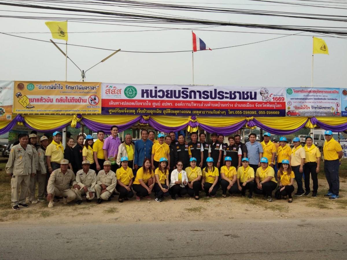 โครงการป้องกันและลดอุบัติเหตุทางถนนช่วงเทศกาลปีใหม่  ประจำปี 2563  ตำบลบ้านกร่าง