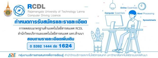 จัดสอบมาตรฐานด้านเทคโนโลยีสารสนเทศ (RCDL) เดือนธันวาคม รอบ 1 ประจำปี 2563
