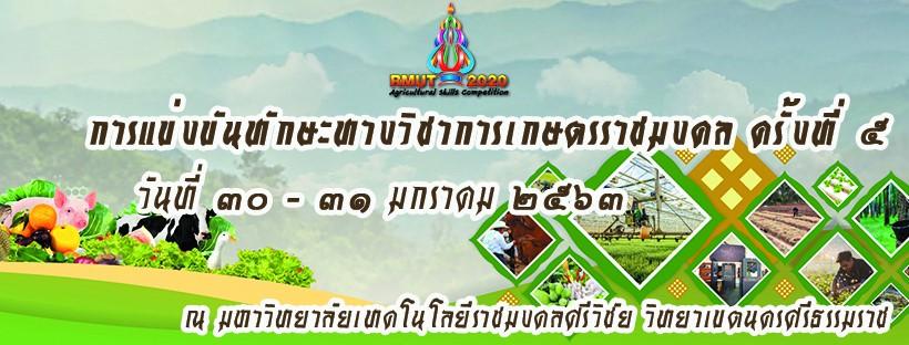 การแข่งขันทักษะทางวิชาการเกษตรราชมงคล ครั้งที่ 5