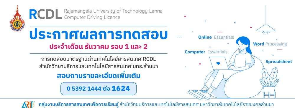 ประกาศผลการทดสอบมาตรฐานด้านเทคโนโลยรสารสนเทศ (RCDL) เดือนธันวาคม รอบ 1 และ 2