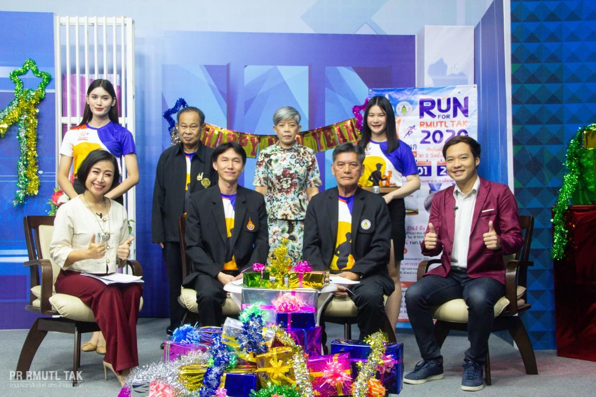 ราชมงคลตาก พร้อมแล้ว! เตรียมจัดกิจกรรมวิ่งเพื่อการกุศล Run for RMUTL Tak 2020