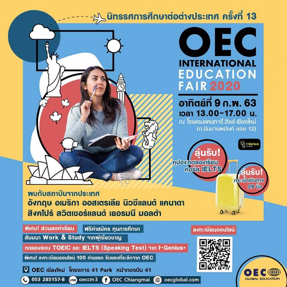 งานแนะแนวศึกษาต่อต่างประเทศ OEC International Education Fair 2020