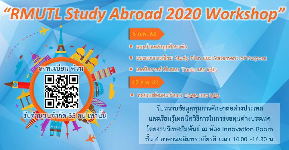"""เชิญนักศึกษาเข้าร่วมการประชุมเชิงปฏิบัติการ """"การขอทุนศึกษาต่อต่างประเทศ"""" (RMUTL Study Abroad Workshop 2020)"""
