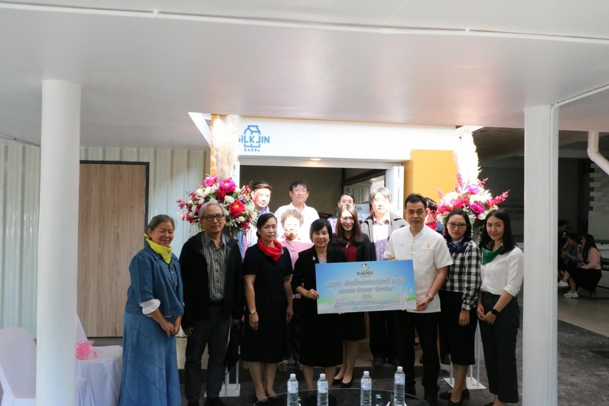 คณะบริหารธุรกิจและศิลปศาสตร์ มทร.ล้านนา จัดพิธี Grand Opening ร้าน Milk Lin