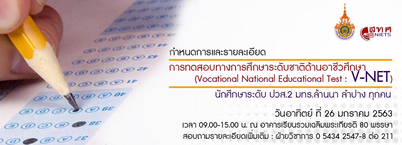 มทร.ล้านนา ลำปาง เตรียมจัดสอบการทดสอบทางการศึกษาระดับชาติด้านอาชีวศึกษา V-Net ปีการศึกษา 2562  แก่นักศึกษาระดับ ปวส.2  26 มกราคมนี้