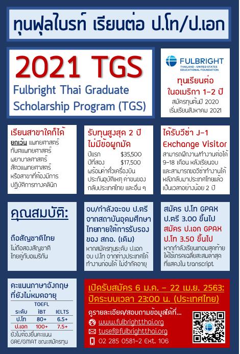 รับสมัครผู้ที่สนใจชิงทุนการศึกษา Fulbright Thai Graduate Scholarship Program (2020 TGS) ประจำปี 2563
