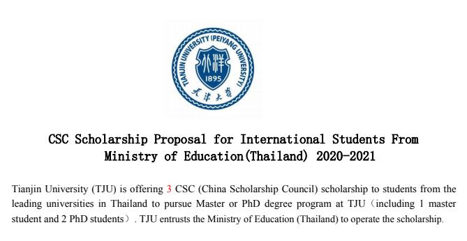 ทุนรัฐบาลจีน (Tianjin University) ประจำปีการศึกษา 2563 /2564