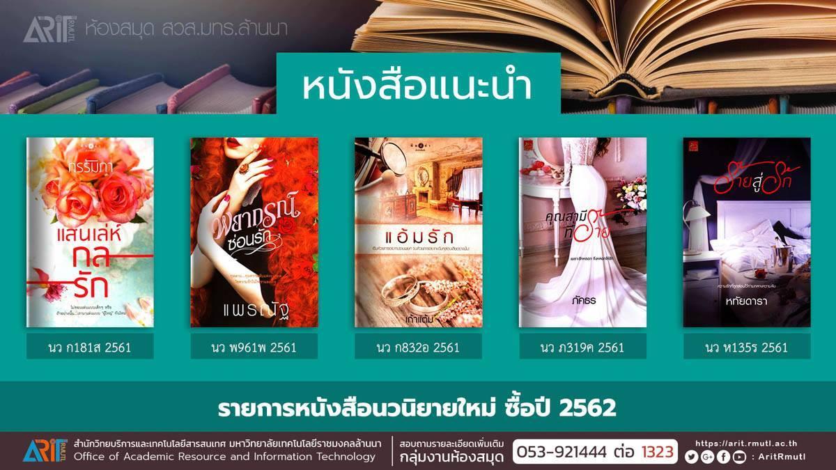 งานห้องสมุด สวส.มทร.ล้านนา ประชาสัมพันธ์หนังสือใหม่ หมวดนวนิยาย