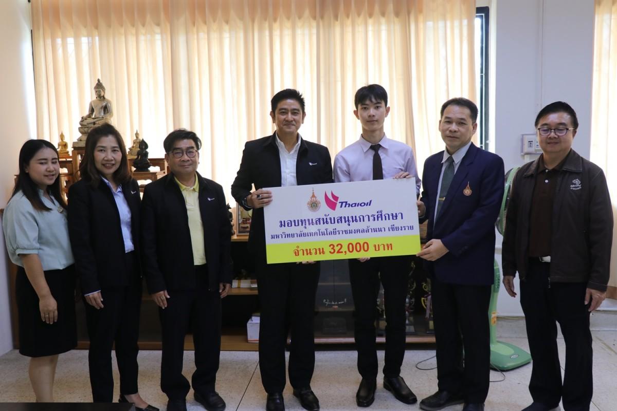 นักศึกษา มทร.ล้านนา เชียงราย ได้รับทุนการศึกษาจาก บริษัท ไทยออยล์ จำกัด (มหาชน) จำนวน 2 ทุน