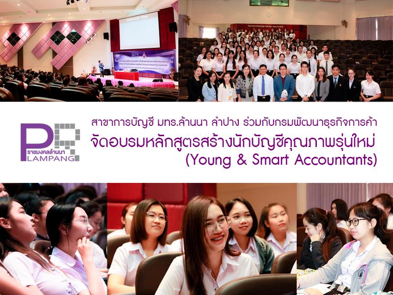 สาขาการบัญชี มทร.ล้านนา ลำปาง จัดอบรมหลักสูตรสร้างนักบัญชีคุณภาพรุ่นใหม่ (Young & Smart Accountants)