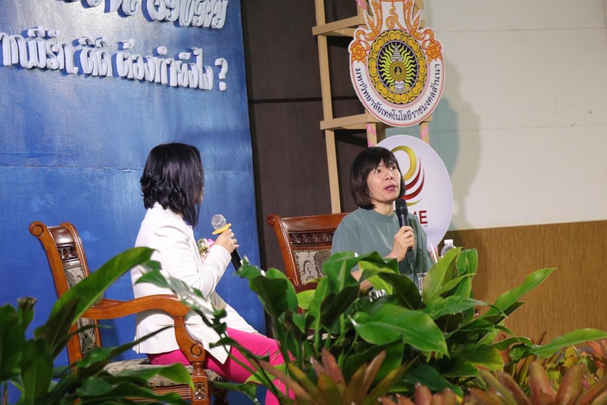 นักศึกษา มทร.ล้านนา เชียงราย จัดโครงการสัมมนา BA Seminar ครั้งที่ 1 เรื่อง Love story อยากมีรักดีดี ต้องทำอย่างไร??