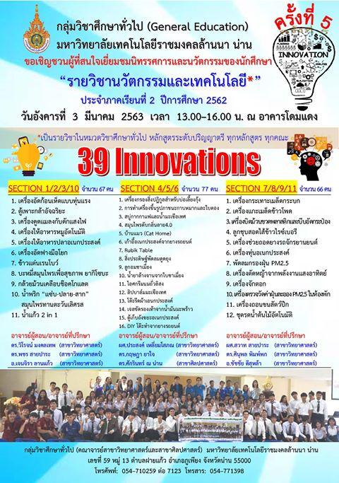 การจัดแสดงนิทรรศการและนวัตกรรมของนักศึกษา ระดับปริญญาตรี ในรายวิชานวัตกรรมและเทคโนโลยี ครั้งที่ 5