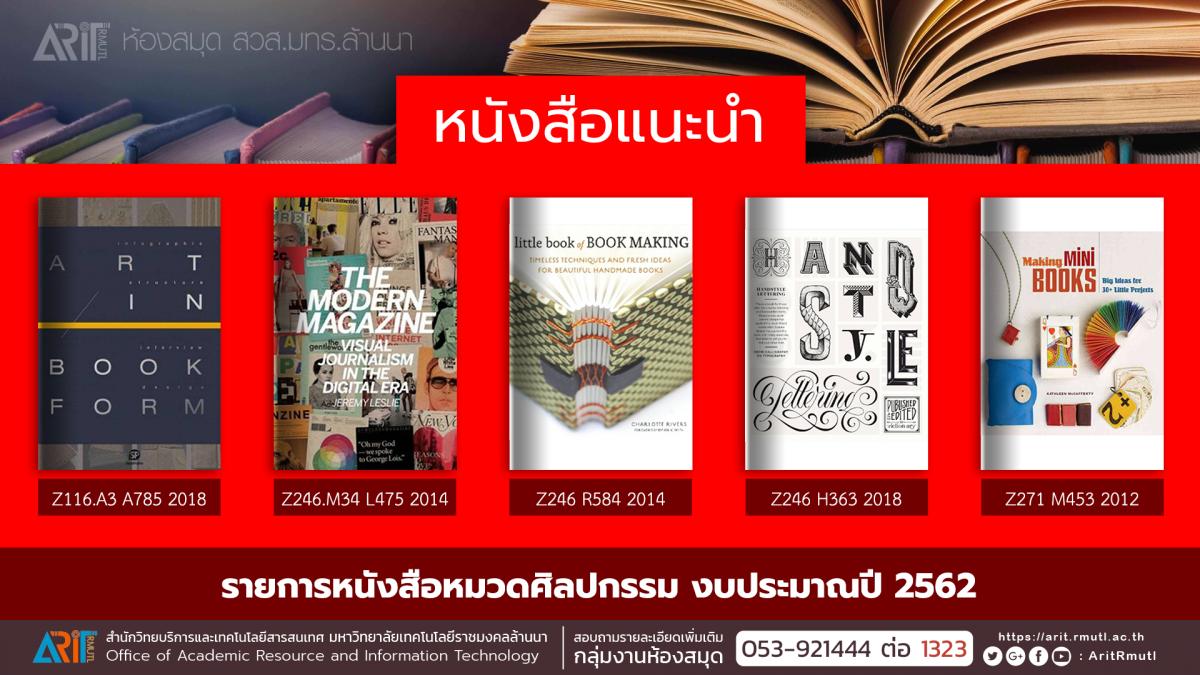 งานห้องสมุด สวส.มทร.ล้านนา : ประชาสัมพันธ์หนังสือใหม่ หมวดศิลปกรรม