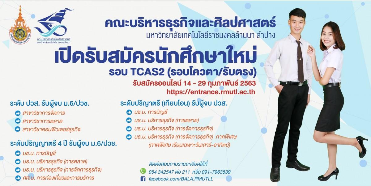 เปิดรับสมัครนักศึกษาใหม่ ปีการศึกษา 2563 รอบ TCAS2 (รอบโควตา/รับตรง)