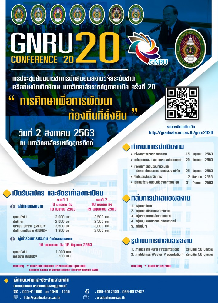 ประชาสัมพันธ์การประชุมสัมมนาวิชาการนำเสนอผลงานวิจัยระดับชาติ เครือข่ายบัณฑิตศึกษา มหาวิทยาลัยราชภัฏภาคเหนือ ครั้งที่ 20