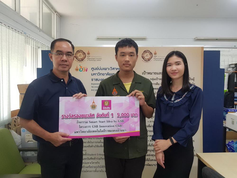 เด็กเตรียมวิศวะ คว้ารางวัลรองชนะเลิศอันดับที่ 1 ในการประกวด Creative Idea เสริมทักษะ สร้างรายได้ ธนาคารออมสิน