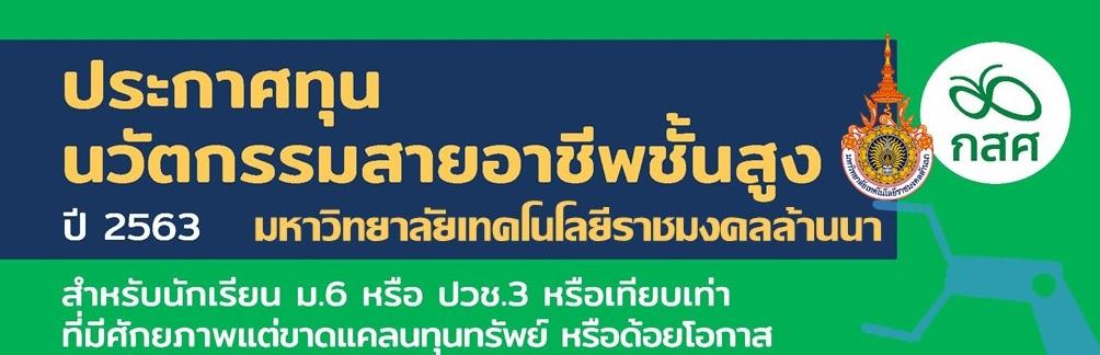 มทร.ล้านนา เชียงราย เปิดรับสมัครนักศึกษาโครงการทุนนวัตกรรมสายอาชีพชั้นสูง ปีการศึกษา 2563