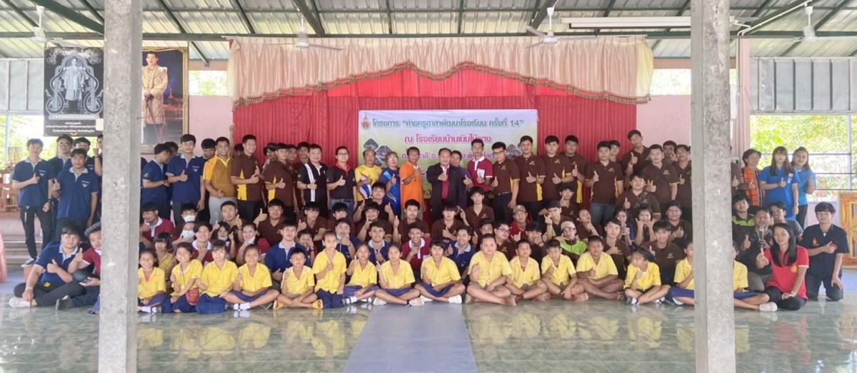 ชมรมครูอาสาพัฒนาชุมชน  มอบความสุข...พัฒนาโรงเรียนให้น้องๆ ประจำปี 2563