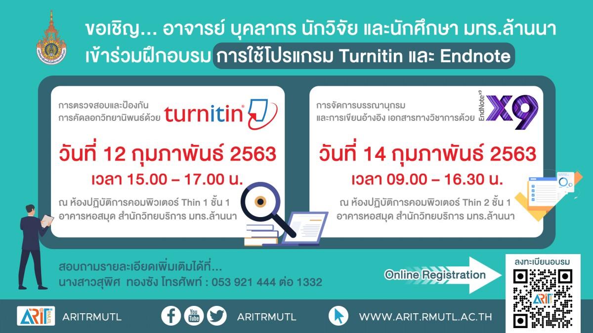 ขอเชิญเข้าร่วมฝึกอบรมการใช้โปรแกรม Turnitin และ โปรแกรม Endnote