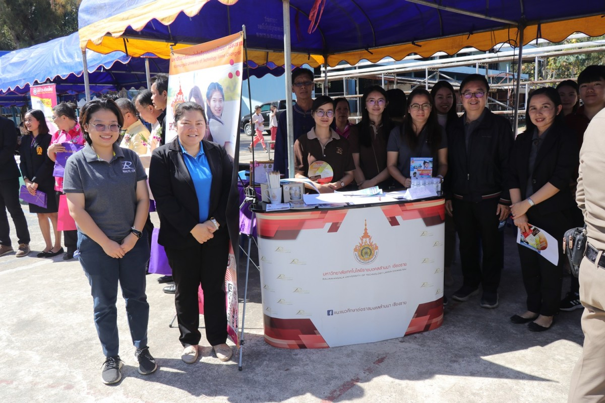 มทร.ล้านนา เชียงราย เข้าร่วมออกบูธในงานชุมชนวิถีไทย มุ่งไปมาตรฐานสากล OPEN HOUSE พานพิเศษวิทยาคม