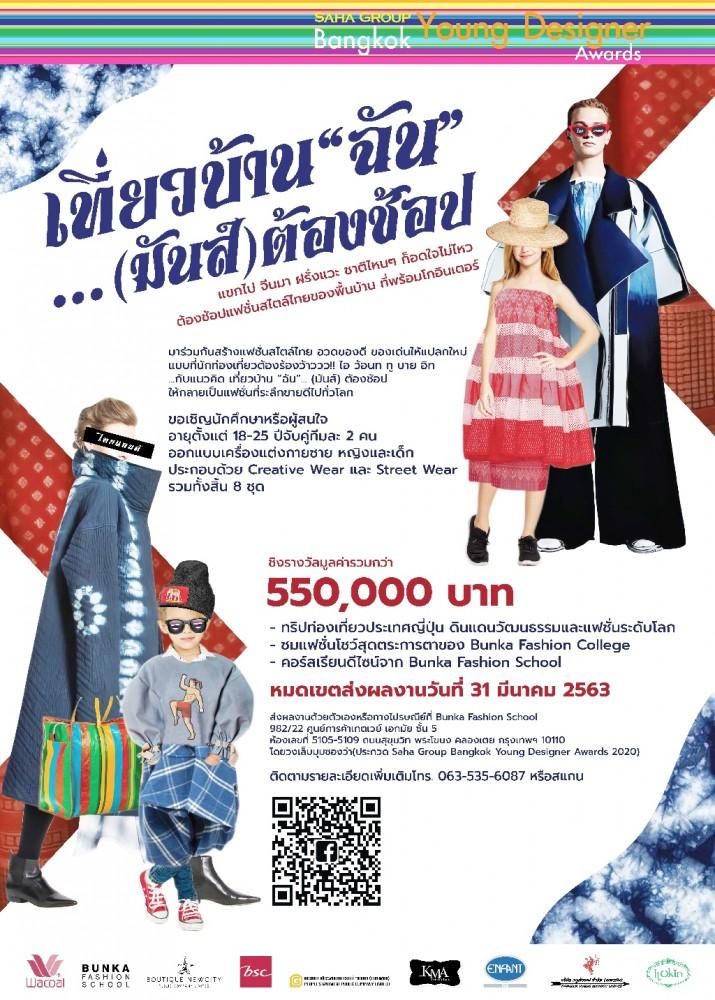 ขอเชิญชวนนักศึกษาสมัครเข้าร่วมการประกวด SAHA GROUP BANGKOK YOUNG DESIGNER AWARDS ชิงรางวัลกว่า 550,0000 บาท