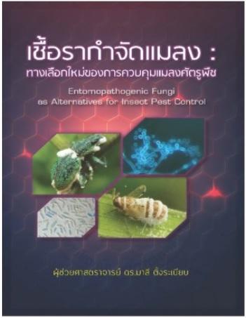 เชื้อรากำจัดแมลง: ทางเลือกใหม่ของการควบคุมแมลงศัตรูพืช